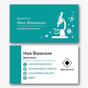 Шаблон визитки медицинской лаборатории