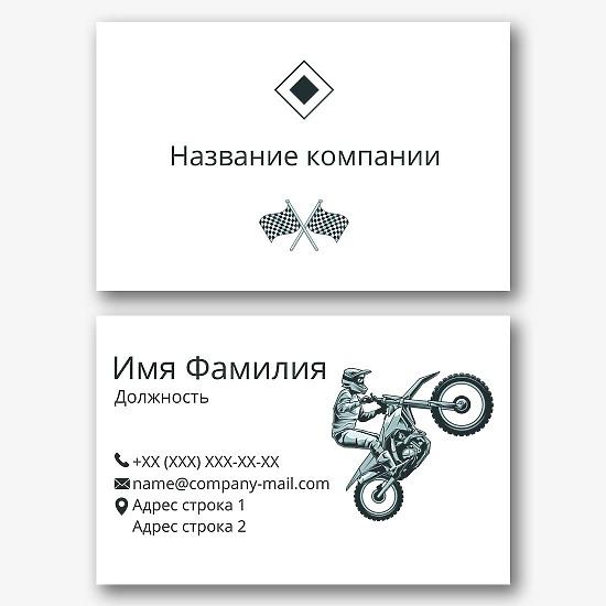 Шаблон визитки мотоспортсмена