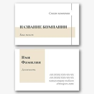 Шаблон универсальной евро визитки в лаконичном дизайне