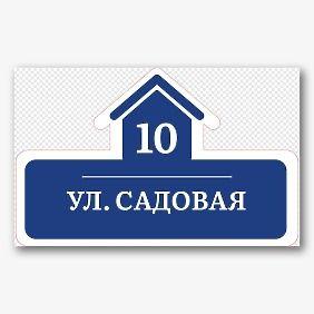 Шаблон адресной таблички