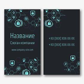 Шаблон визитки специалиста по IT-безопасности