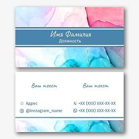 Шаблон визитки художника