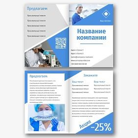 Шаблон буклета медицинской лаборатории