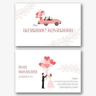 Шаблон визитки свадебных организаторов