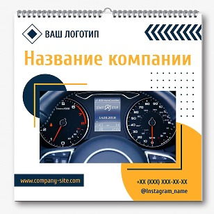 Шаблон рекламного календаря автосалона