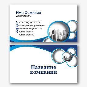 Шаблон визитки застройщика