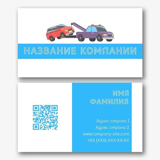 Шаблон визитки услуг эвакуатора