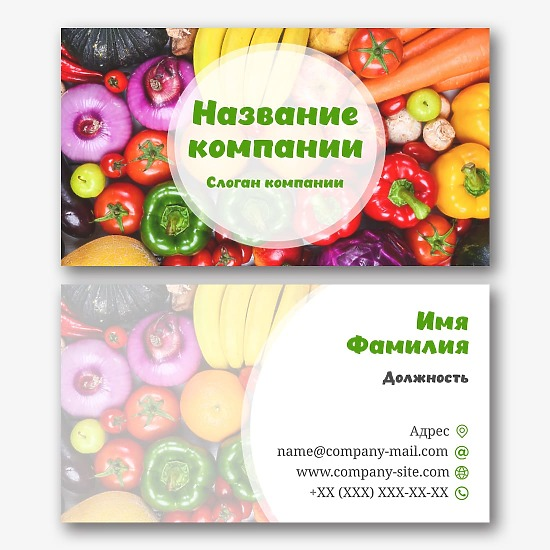 Шаблон визитки магазина овощей