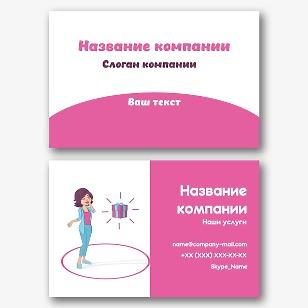 Шаблон визитки курьерской службы