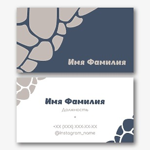 Шаблон визитки мастера укладки камня