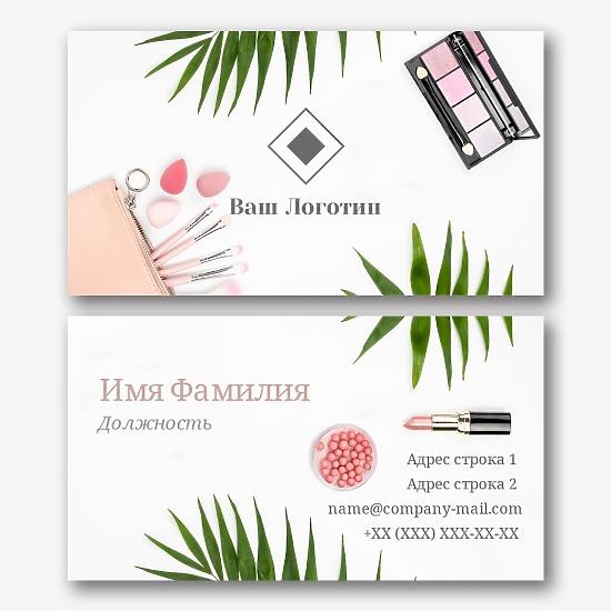 Шаблон визитки мастера макияжа