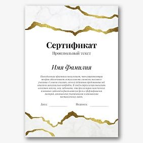 Шаблон сертификата об окончании курсов