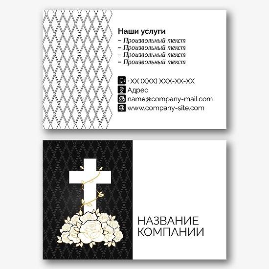 Шаблон визитки похоронного бюро