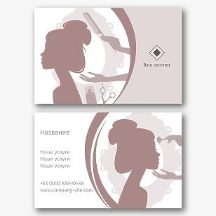 Шаблон визитки Beauty Studio