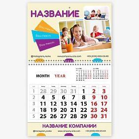 Шаблон квартального календаря частной школы