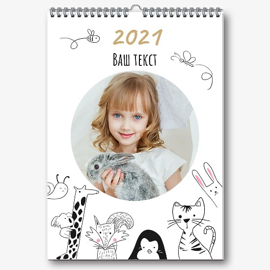 Шаблон настенного детского календаря