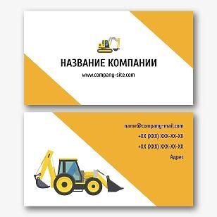 Шаблон визитки экскаваторщика