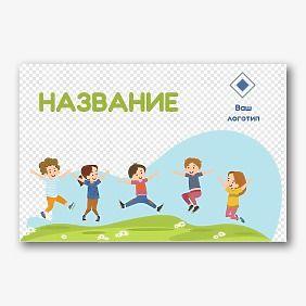 Шаблон рекламного баннера частного детского сада