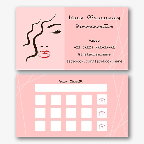 Шаблон визитки стилиста-визажиста