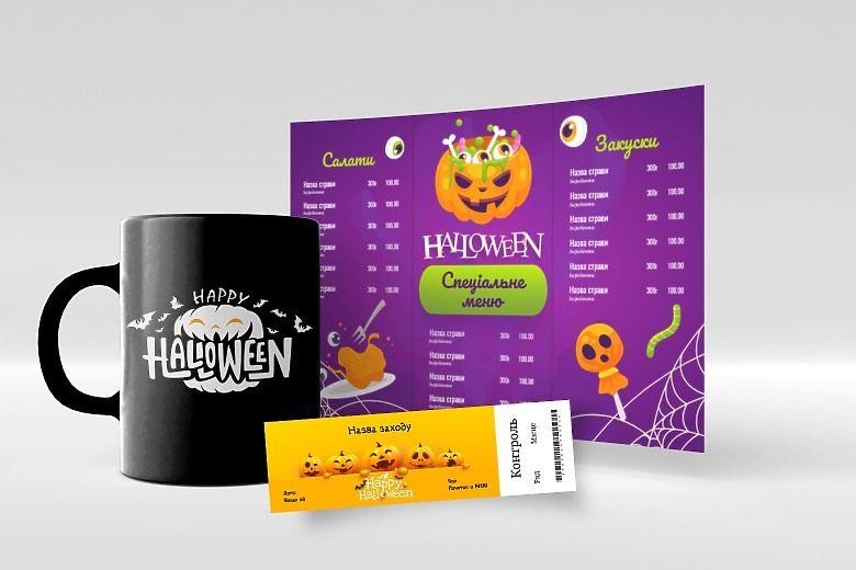 Нові шаблони до Хелловіна для чашок, квитків і меню