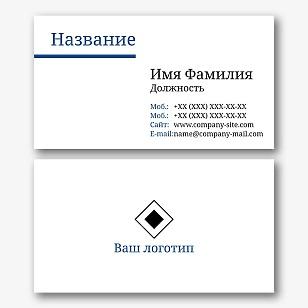 Шаблон строгой лаконичной визитки