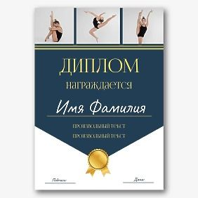 Шаблон диплома для школы гимнастики