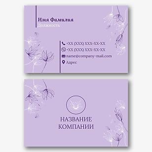 Шаблон визитки цветовода