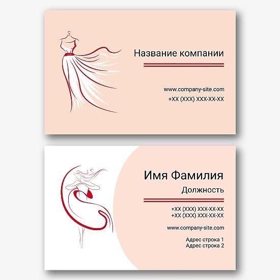 Шаблон визитки ателье