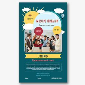 Шаблон рекламного баннера школы