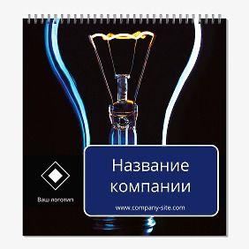 Шаблон календаря энергетической компании