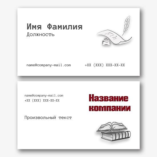 Шаблон визитки писателя