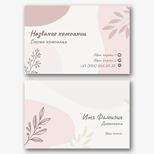 Шаблон визитки садовода
