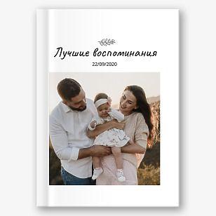 Шаблон семейной фотокниги