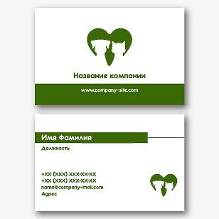 Шаблон визитки ветеринарной клиники