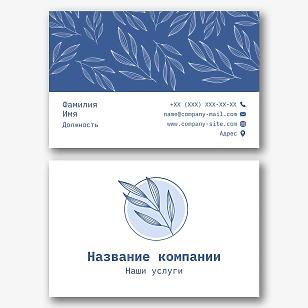 Шаблон визитки флориста