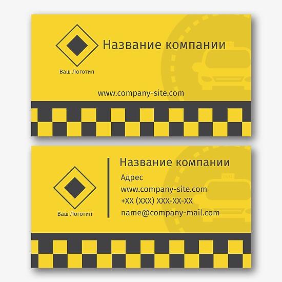 Шаблон визитки для службы такси