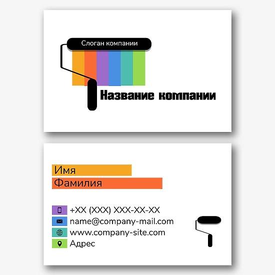 Шаблон визитки маляра