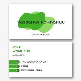 Шаблон современной строгой визитки