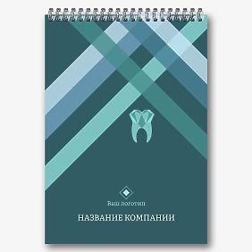 Шаблон блокнота стоматологической клиники