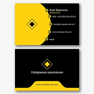 Шаблон строгой абстрактной визитки