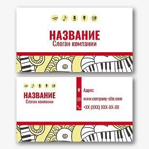 Шаблон визитки музыкальной школы