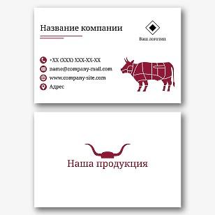 Шаблон визитки магазина мяса