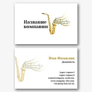 Шаблон визитки саксофониста