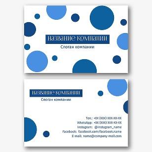 Шаблон визитки поставщика воды