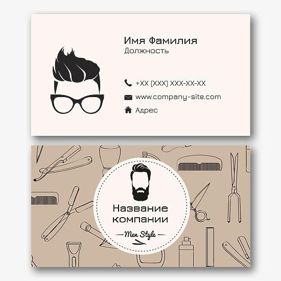 Шаблон визитки барбершопа