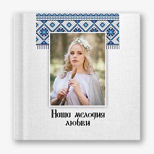Шаблон женской фотокниги с украинской символикой