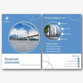 Шаблон листовки архитектора