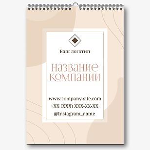 Шаблон календаря салона красоты
