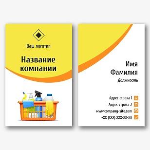 Шаблон визитки клининга