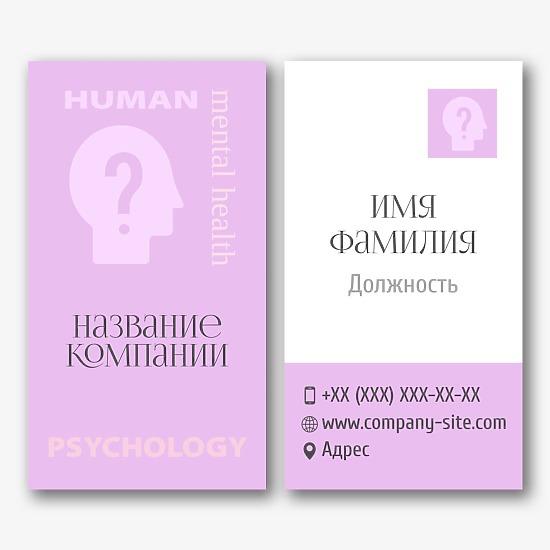 Шаблон визитки психолога